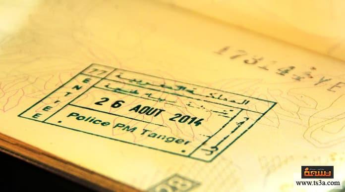 السياحة في المغرب كيفية الحصول على تأشيرة السياحة في المغرب