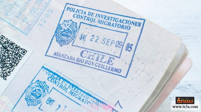 تأشيرة تشيلي الحصول على تأشيرة تشيلي