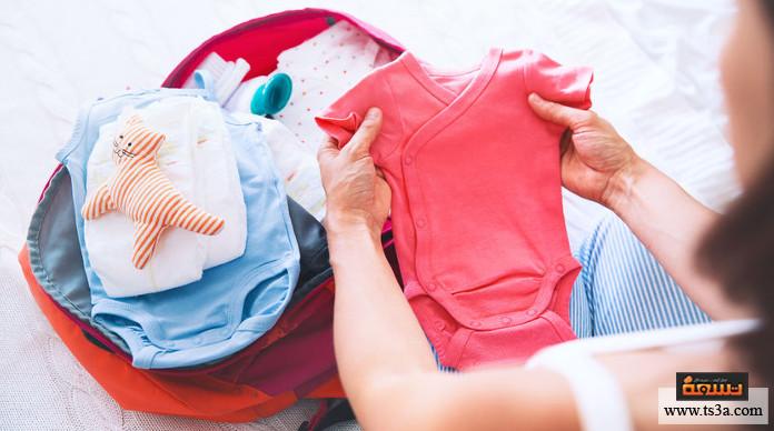 حقيبة المولود محتويات حقيبة المولود الجديد والأم عند الولادة القيصرية