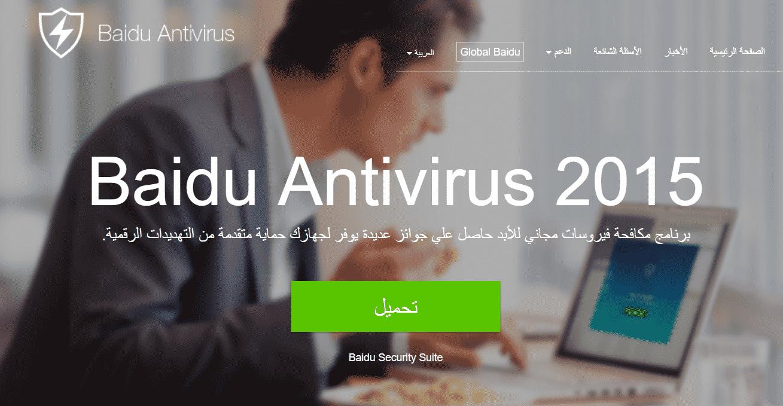 بايدو أنتى فيرس نبذة عن برنامج بايدو أنتي فيرس Baidu Antivirus
