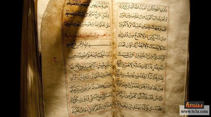 تفسير القرآن كيف نشأ علم تفسير القرآن الكريم؟