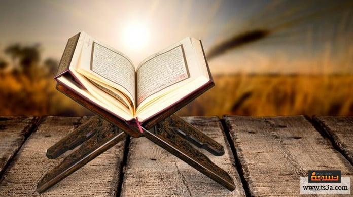 تفسير القرآن ما هو علم تفسير القرآن ؟