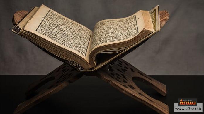 تفسير القرآن من هم أشهر مفسري القرآن من التابعين؟