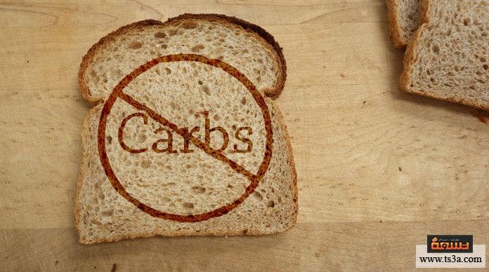تناول النشويات هل عدم تناول النشويات ينحف؟
