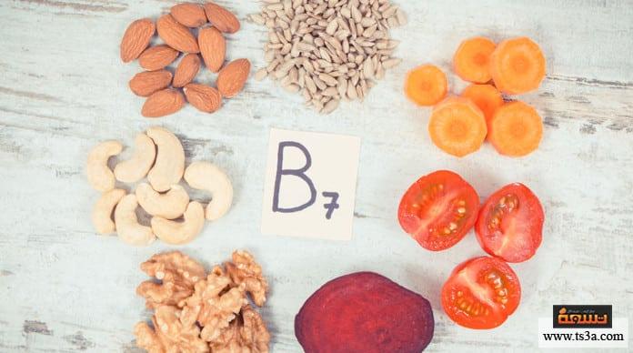 عنصر البيوتين أين يوجد عنصر البيوتين ؟
