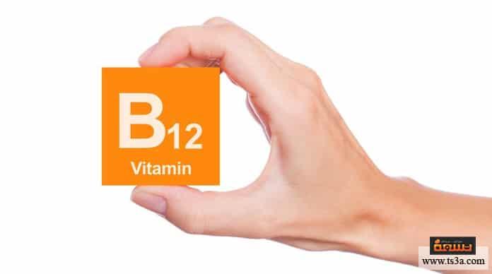 نقص فيتامين بي 12 أهمية فيتامين بي 12 للجسم