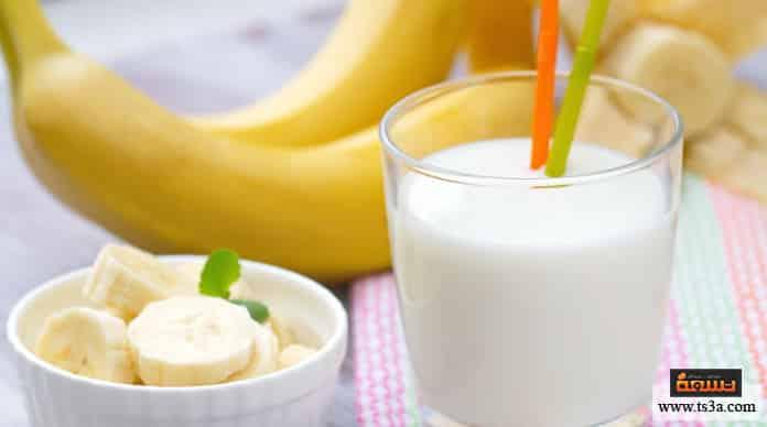 الموز والحليب
