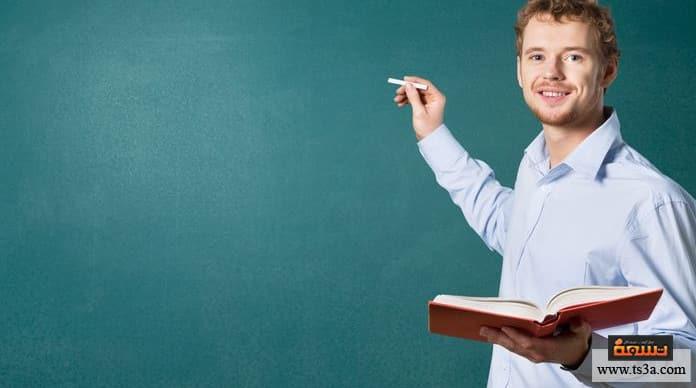 ثقة المعلم الحصول على ثقة المعلم