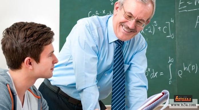 ثقة المعلم فوائد ثقة المعلم