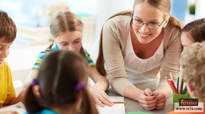 ثقة المعلم ما المقصود بمصطلح ثقة المعلم ؟