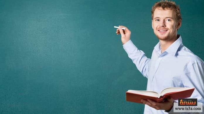 مهنة التدريس ما مزايا مهنة التدريس؟