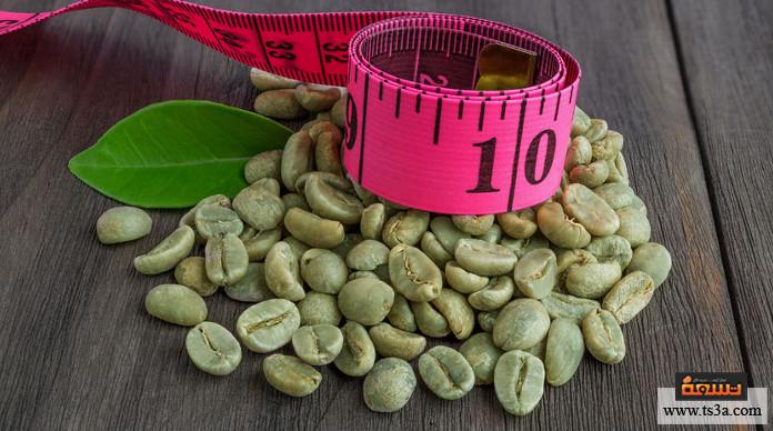 القهوة الخضراء طريقة عمل القهوة الخضراء للتخسيس