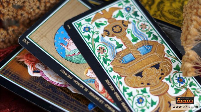 الكوتشينة استخدامات غريبة عبر التاريخ لأوراق اللعب