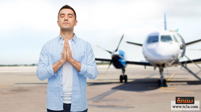 ركوب الطائرة للمرة الأولى يمكنك الذهاب إلى المطار قبل السفر في زيارة مستقلة