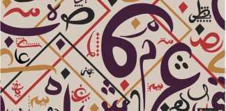صقل اللغة العربية