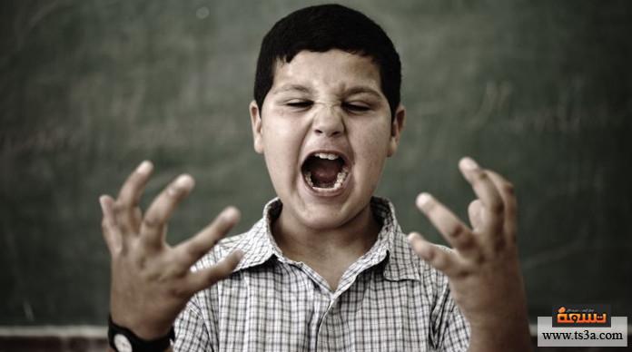 عادات الأطفال السيئة ما هي أسباب لجوء الأطفال للعادات السيئة؟