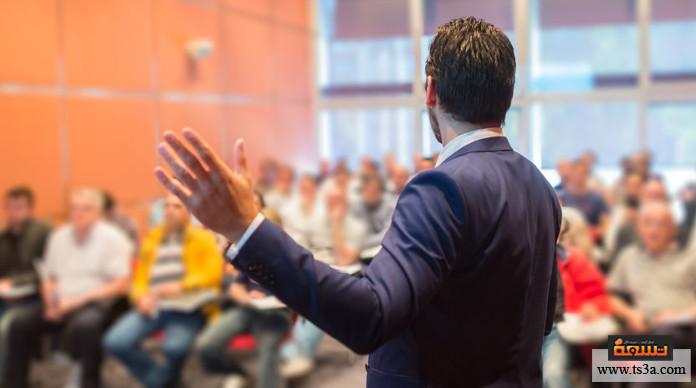 فوبيا التحدث أمام الناس مهارة التحدث أمام الجمهور