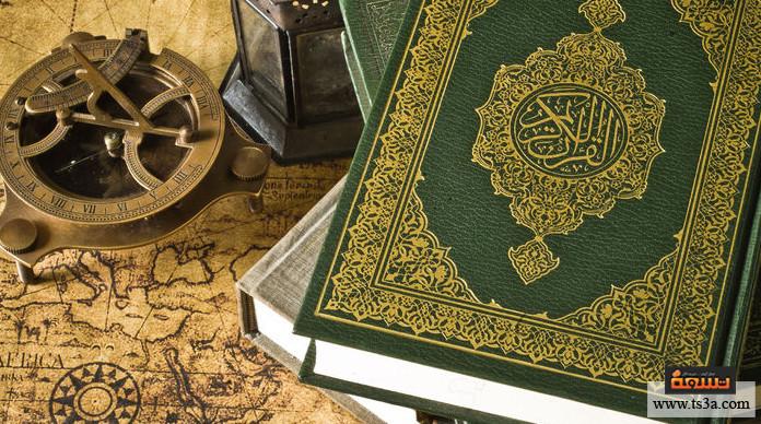 قراءة القرآن ما العلاقة بين قراءة القرآن الكريم وحفظه والصحة النفسية؟