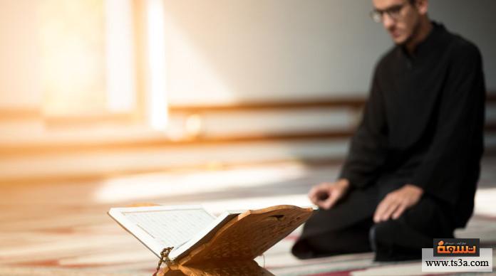 قراءة القرآن ما فوائد قراءة القرآن علميا على الجسم؟