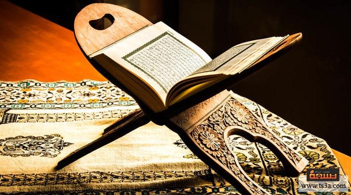 قراءة القرآن