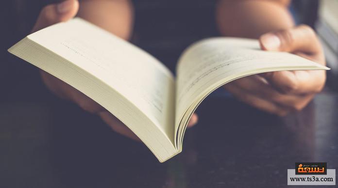 مهارات القراءة مهارات القراءة الناقدة