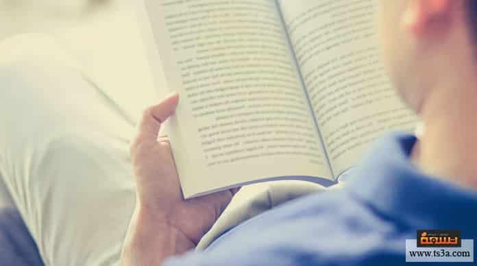 مهارات القراءة