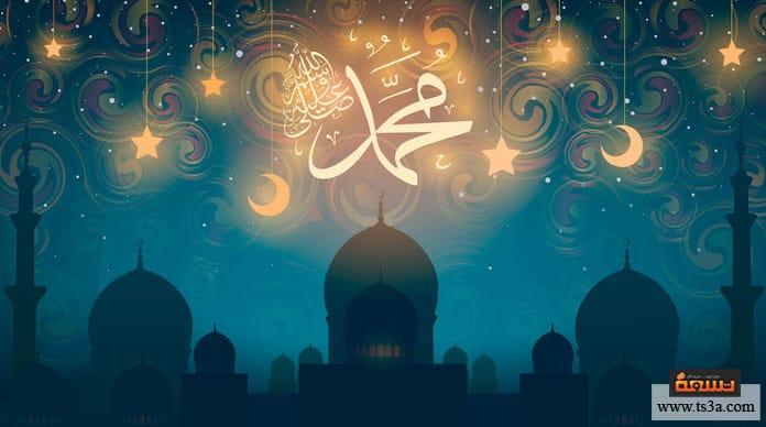 وفاة النبي نبذة عن رسول الله محمد -على الله عليه وسلم-