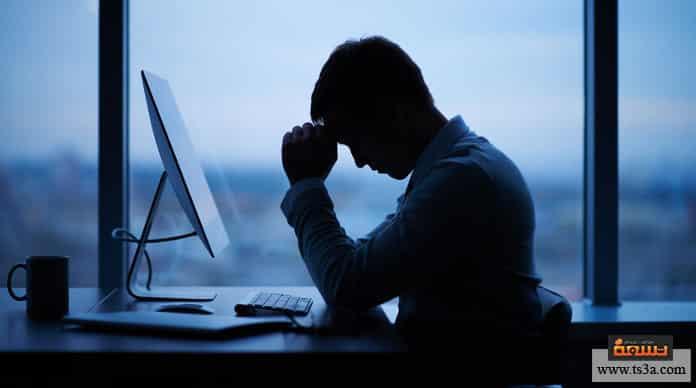 إجهاد العمل كيف يتم علاج إجهاد العمل ؟