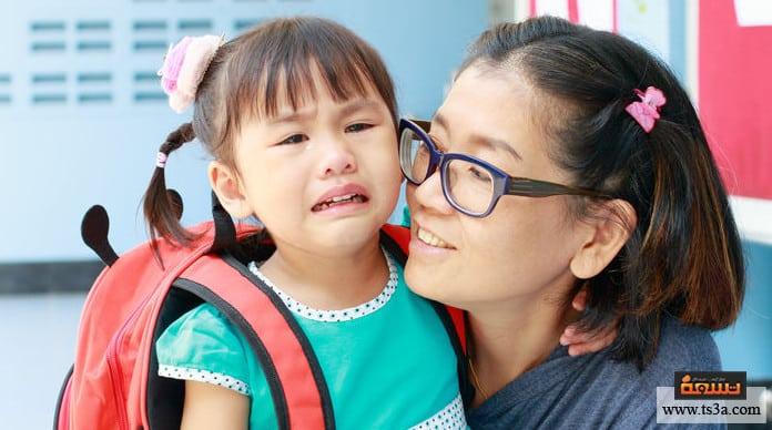 العام الدراسي الأول كيف تخلصين طفلك من رهبة العام الدراسي الأول ؟