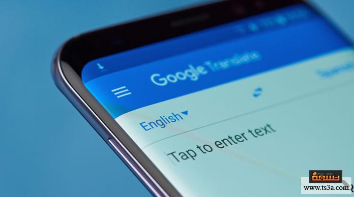 ترجمة غوغل أفضل تطبيقات الترجمة البديلة لـ ترجمة غوغل