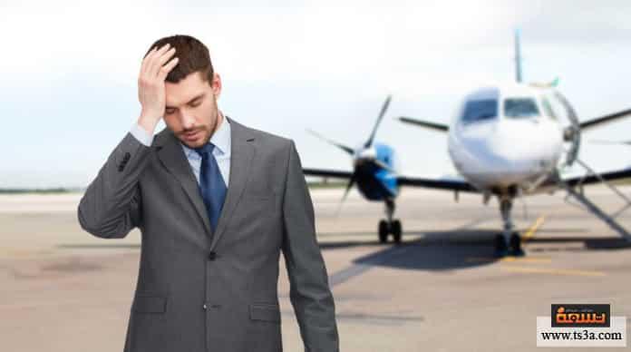 خوف ركوب الطائرات حبوب علاج الخوف من الطائرة