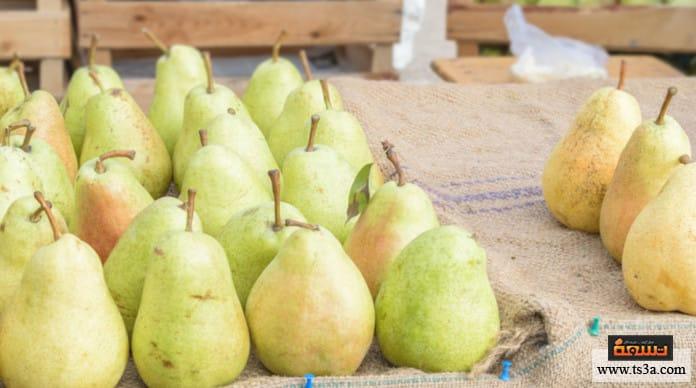 فاكهة الكمثرى أضرار الكمثرى
