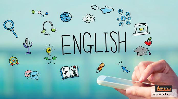 مستوى الإنجليزية ماذا تعني نتائج الاختبارات؟
