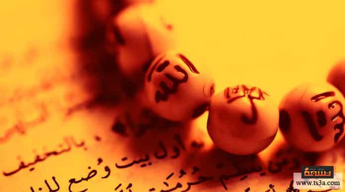 اسم حلال أسماء حلال مميزة ومعانيها