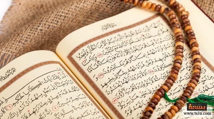 الوفاء بالعهد الوفاء بالعهد في القرآن