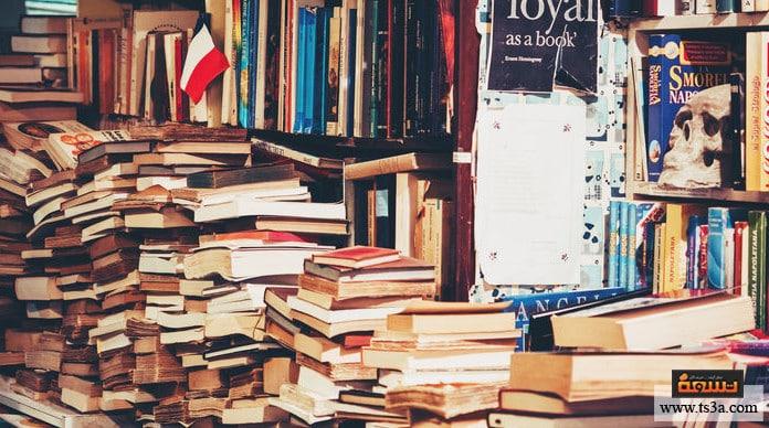 زيارة معرض الكتاب معرض الكتاب