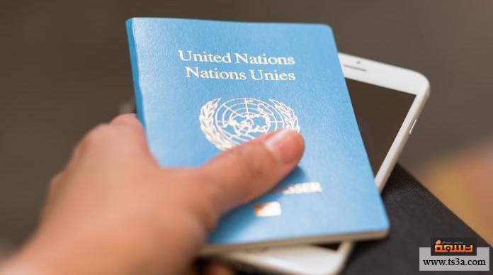 الحصانة الدبلوماسية ما هي الحصانة الدبلوماسية ؟