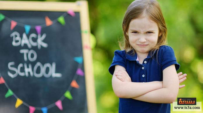 الخوف من المدرسة مخاوف الأطفال