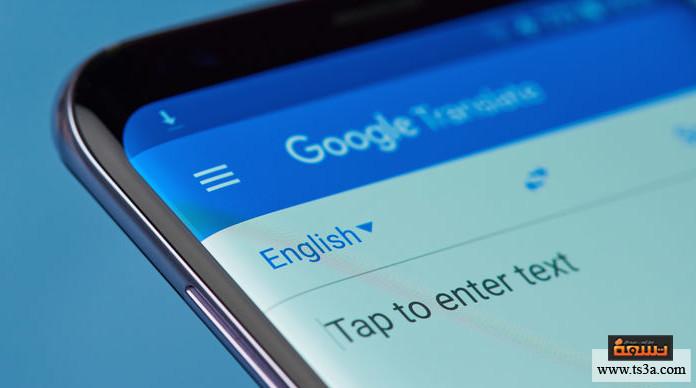 خدمات جوجل ترجمة جوجل من أكثر خدمات جوجل فائدة