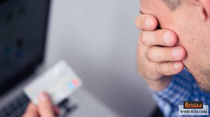 سلبيات البطاقة الائتمانية سلبيات البطاقة الائتمانية
