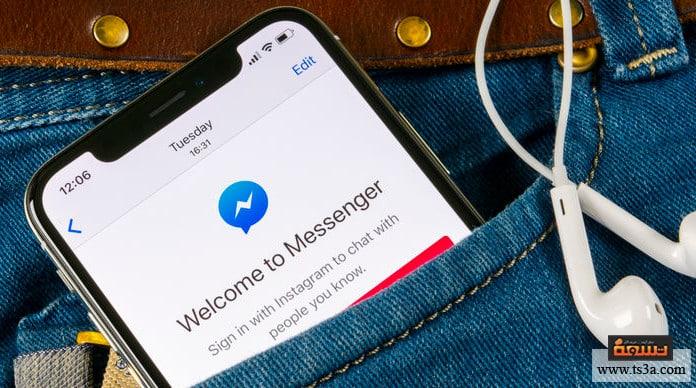 فيسبوك ماسنجر مميزات فيسبوك ماسنجر