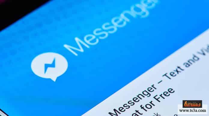 كيف تستخدم فيسبوك ماسنجر للكمبيوتر Facebook Messenger PC؟ • تسعة