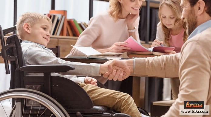 مساعدة الآخرين كيف تكون مساعدة الآخرين للأطفال المعاقين؟