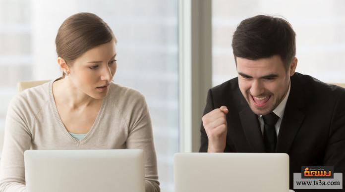 احترام المنافسين كيف تكسب احترام المنافسين في الحياة اليومية وفي العمل؟