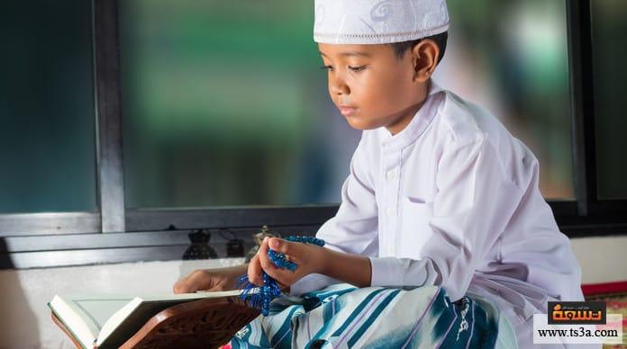 تحفيظ القرآن للأجانب الطريقة المُثلى للبدء بالوظيفة
