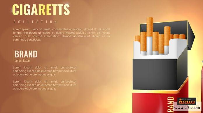 جاذبية التدخين أسرار جاذبية التدخين