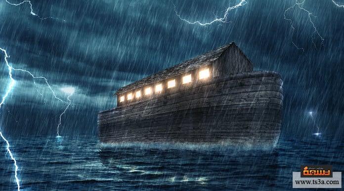 سفينة نوح كيف أنفذت سفينة نوح المؤمنين من الهلاك؟