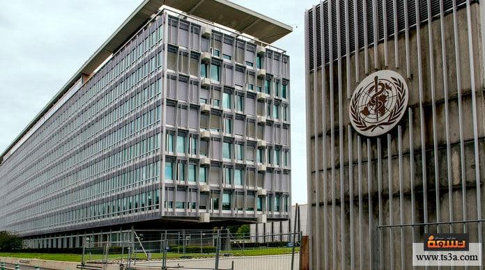 منظمة الصحة العالمية نشأة منظمة الصحة العالمية