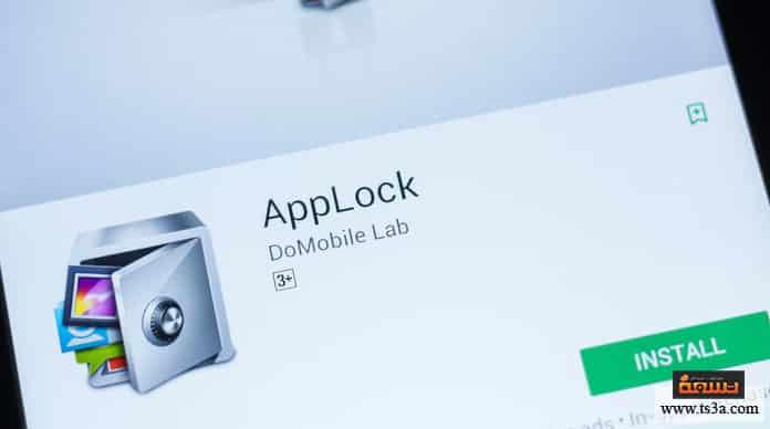 AppLock حذف برنامج AppLock