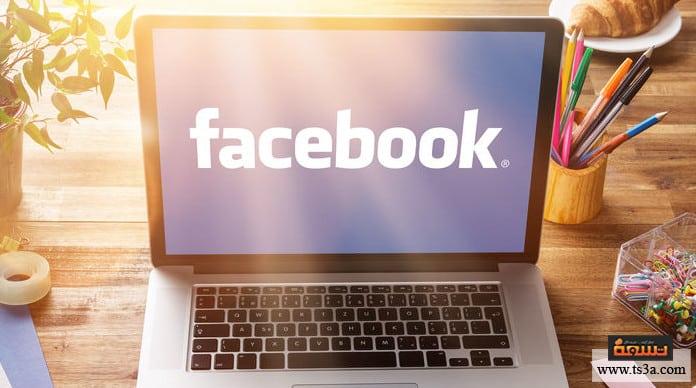 استغلال فيس بوك